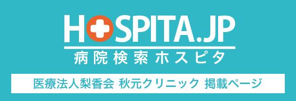 病院検索サイト ホスピタ