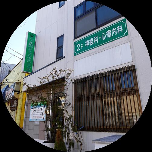 北松戸メディカルクリニック